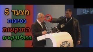 מצעד 5 נסיונות התנקשות בפוליטיקאים (הוא ירה?!)