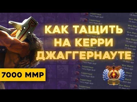 видео: ⚡КАК ТАЩИТЬ НА КЕРРИ ДОТА 2 | ГАЙД ОТ 7000 ММР