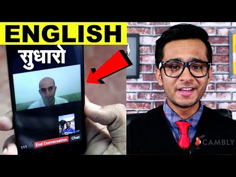 This App will Teach you English ! Improve Your English