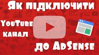 Як підключити YouTube канал до AdSense