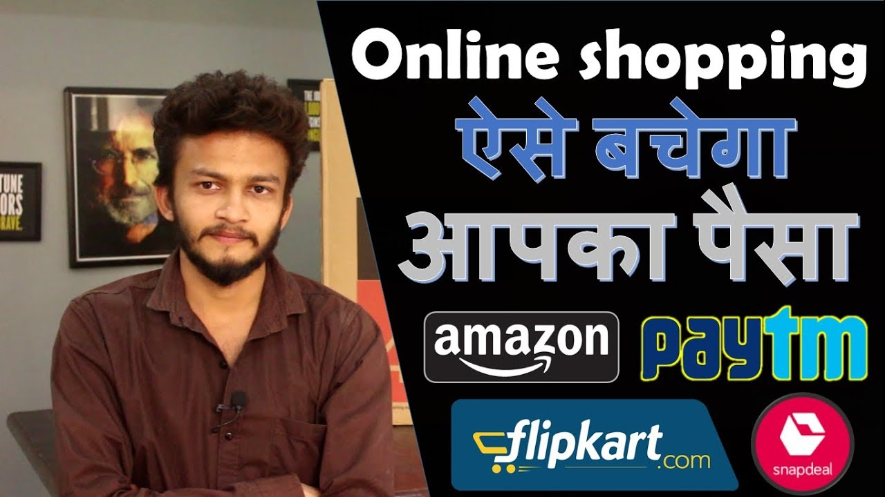 In this way you can save money by shopping online and buy the right product || avoid online fraud