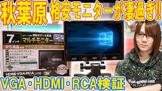 秋葉原の格安小型モニターが凄過ぎ!!7インチIPS液晶のVGA,HDMI,RCA検証【ガジェット】