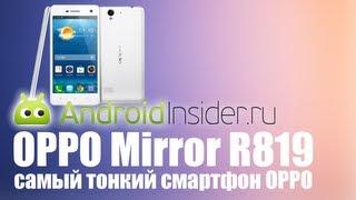 OPPO Mirror R819 - Самый Тонкий OPPO. Обзор AndroidInsider.ru
