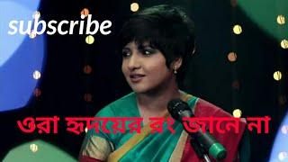 Hridoyer Rong Bengali song/ হৃদয়েররং/ by  Lagnajita Chakraborty :