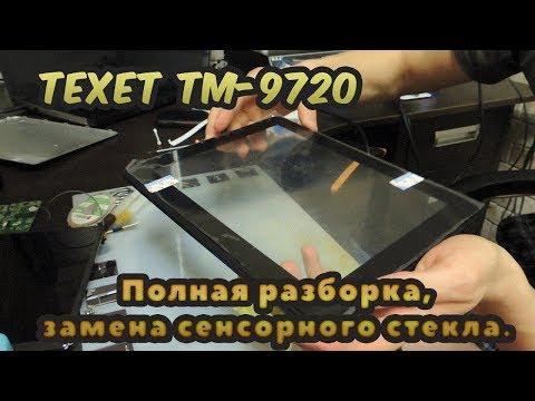 Texet Tm-9720 Замена сенсора. (Texet Tm-9720 Sensor Replacement)