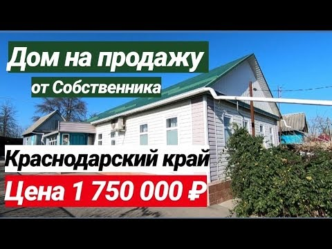 ПРОДАЖА ДОМА ЗА 1 750 000 РУБЛЕЙ В КРАСНОДАРСКОМ КРАЕ, ЛАБИНСКИЙ РАЙОН