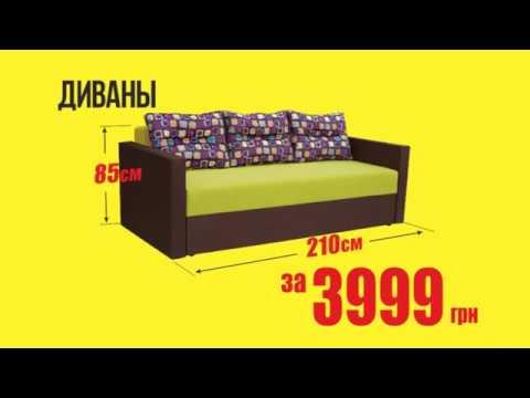 Желаете купить недорого детские диваны в украине (киев, днепр, одесса, запорожье) цены и фото мебели от divani. Ua?. Чтобы купить в киеве недорого диван (детский) следует зайти в раздел «диваны», задать в фильтре их размер или указать тип «детские» и выбрать из предоставленного.