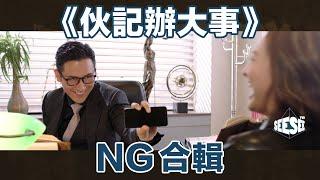《伙記辦大事》NG合輯︳歐陽震華︳馬德鐘︳陳瀅︳See See TVB