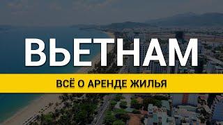 Аренда жилья во Вьетнаме на длительный срок - сдам сниму жилье в Нячанге Муйне