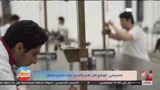 جودة التعليم: اهتمام غير مسبوق من الرئيس السيسي.. ورقمنة العملية ضرورة