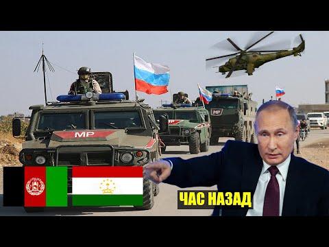 Россия обеспокоена из-за ситуации на границе Таджикистана и Афганистана