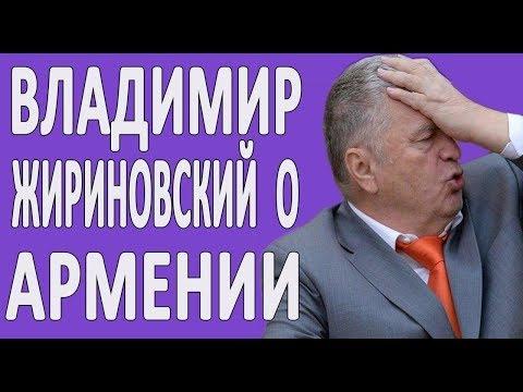 Жириновский про Геноцид Армян, Нагорный Карабах и Армению #новости2018