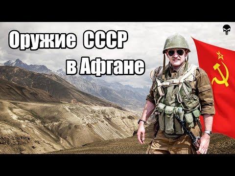 Стрелковое оружие СССР в Афганистане