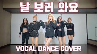 AOA _ Come See Me(날 보러 와요) VOCAL DANCE COVER (보컬 댄스 커버)