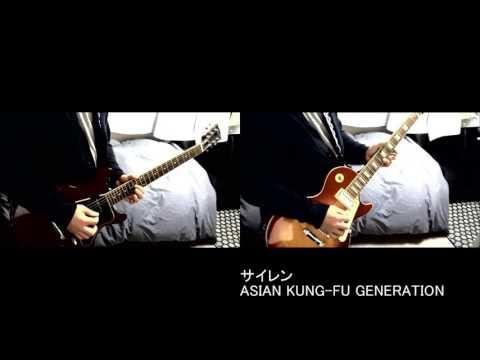 サイレン / ASIAN KUNG-FU GENERATION (cover)