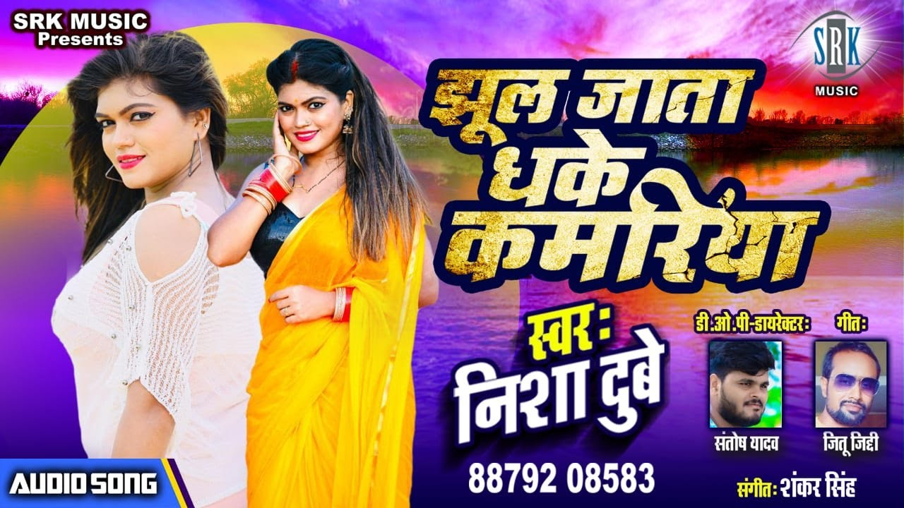 Nisha Dubey | Jhul Jata Dhake Kamariya - झूल जाता धके कमरिया | Superhit Bhojpuri Song 2020