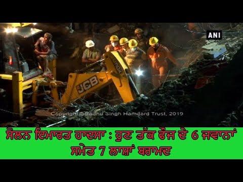 Building collapse - ਅਜੇ ਵੀ ਕਈ ਲੋਕਾਂ ਦੇ ਮਲਬੇ ਹੇਠਾਂ ਦੱਬੇ ਹੋਣ ਦੀ ਸੰਭਾਵਨਾ