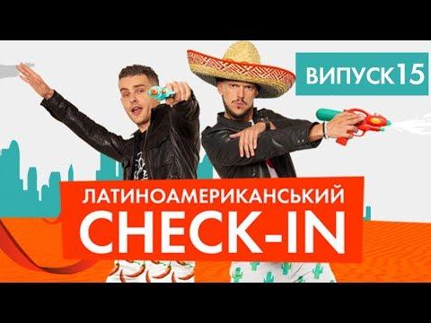 ЛАТИНОАМЕРИКАНСЬКИЙ CHECK-IN | 15 ВИПУСК | САН-ПАУЛУ