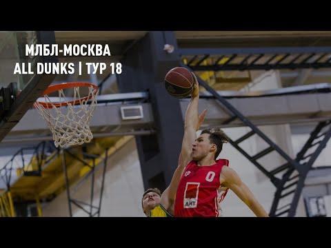 МЛБЛ-Москва. All Dunks | Тур 18