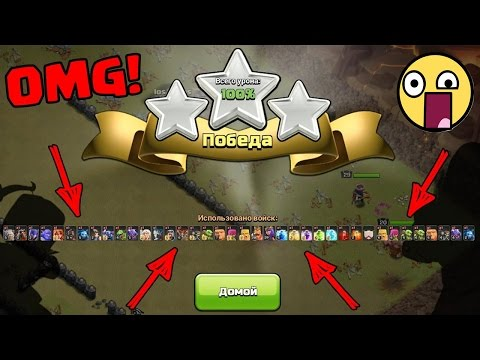 Thumbnail: ALL TROOPS ATTACK IN CLASH OF CLANS | BIGGEST ATTACK OF CLASH OF CLANS ! | ALL UNITS ATTACK IN COC !