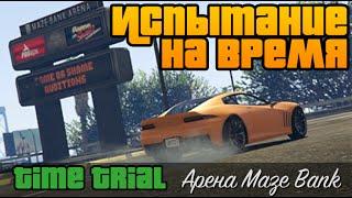 GTA Online - Испытание на время #12 - Арена Maze Bank