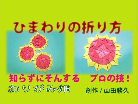 ハート 折り紙 : 折り紙 花 ひまわり : youtube.com