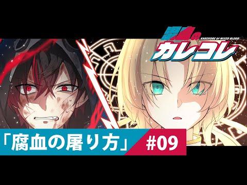 【ストーリー】第9話「腐血の屠り方」【アニメ】【漫画】