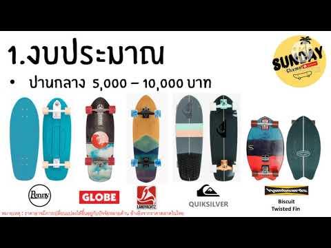 Sunday | Ep.1 เลือก SurfSkate เซิร์ฟสเก็ต ตัวแรกยังไงดี ??? [EP.1:งบประมาณ]