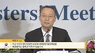 제7차 ASEM 경제장관회의 결과 기자회견