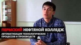 видео Автоматизация технологических процессов и производств (специальность): где работать