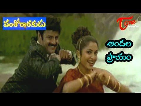 Vamsodharakudu Songs - Andala Praayam - Bala Krishna - Ramya Krishna