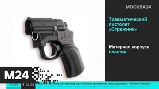 Смотреть видео Самолет Москва – Бургас экстренно сел из-за оружия в ручной клади - Москва 24 онлайн
