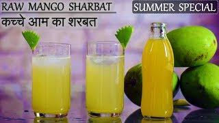Kachi Keri ka Sharbat | कच्चे आम का शरबत | Raw Mango Juice | Raw Mango Recipes