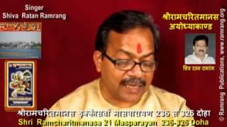 Akhand Ramayana 21 Masparayan 236 to 326 Doha Ramayan Ayodhya Kand अयोध्याकाण्ड