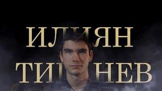 Две птици - Илиян Тиганев [Official video]