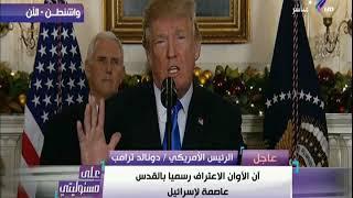كلمة الرئيس الامريكي دونالد ترامب وقراره بنقل السفارة الامريكية للقدس