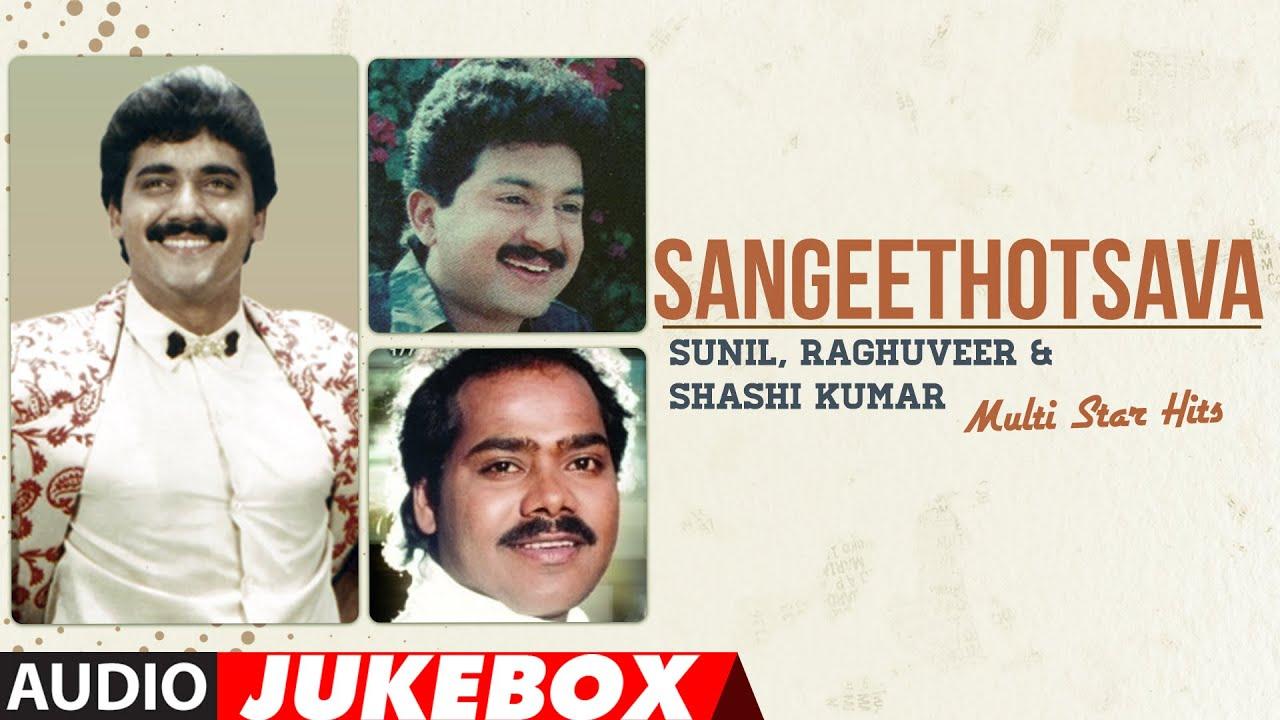 Sangeethotsava - Sunil, Raghuveer, Shashi Kumar Multi Star Hits Audio Jukebox   Latest Kannada Hits
