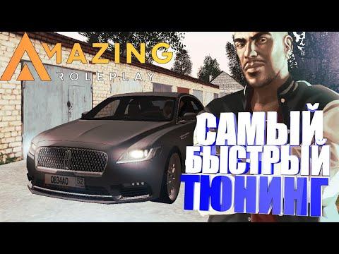САМЫЙ БЫСТРЫЙ ТЮНИНГ В GTA CRMP 0.3.7, AMAZING RP