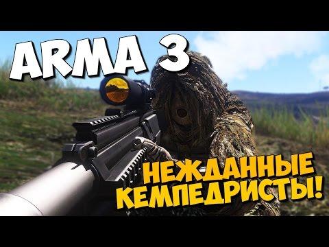 Arma 3 : Battleroyale - Нежданные Кемпедристы! #4