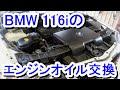 BMW 116iのエンジンオイル交換 の動画、YouTube動画。