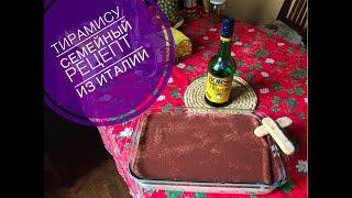 ТИРАМИСУ: домашний рецепт из Италии