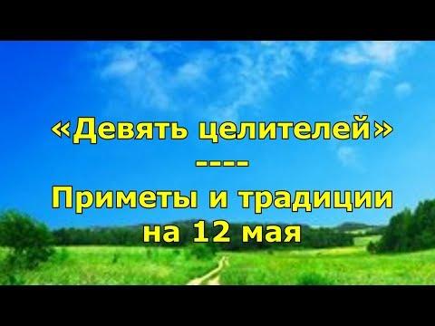 Народный праздник «Девять целителей». Приметы и традиции на 12 мая.