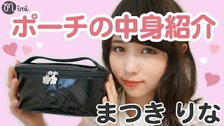 メイクポーチの中身♡まつきりな編♡-HOW TO MAKE UP-♡mimiTV♡ 松木里菜 検索動画 16