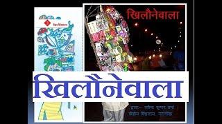 """Hindi Video Lesson """"khilonewala V"""" ClassV"""