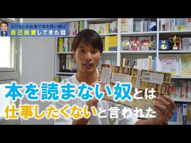 【読書術】なけなしのお金で本を買い「自己投資」してきた話