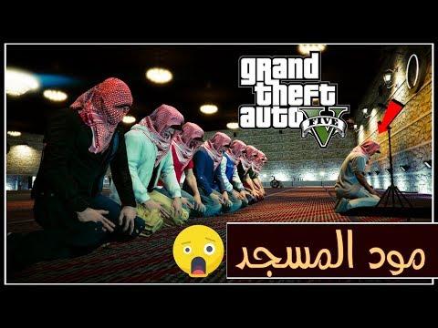 واخيرا مود المسجد في قراند ( من تصميمي ) | 😨 | GTA V : Mosque Mod