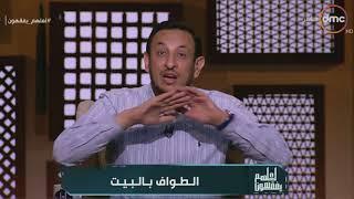 حكم قراءة القرآن أثناء الطواف .. فيديو