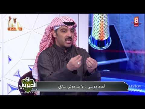 لديربي | وصول تاريخي لـ #قطر إلى نهائي آسيا.. وجمعية #القادسية العمومية