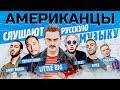Американцы Слушают Русскую Музыку Andy Panda, Miyagi, Скриптонит, Крид, T-Fest, Элджей, LITTLE BIG