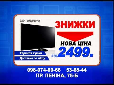 Магазин Термотон - распродажа бытовой техники!